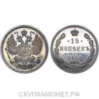 15 копеек 1906 года СПБ-ЭБ (серебро, Николай II), фото 1