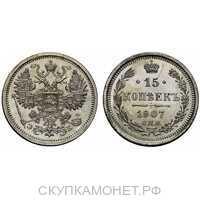 15 копеек 1907 года СПБ-ЭБ (серебро, Николай II), фото 1