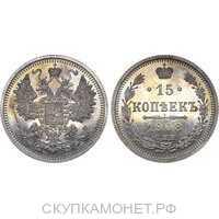 15 копеек 1908 года СПБ-ЭБ (серебро, Николай II), фото 1