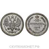 10 копеек 1898 года СПБ-АГ (серебро, Николай II), фото 1
