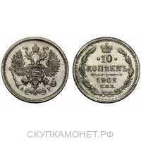 10 копеек 1902 года СПБ-АР (серебро, Николай II), фото 1