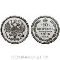 10 копеек 1906 года СПБ-ЭБ (серебро, Николай II), фото 1