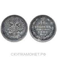 10 копеек 1908 года СПБ-ЭБ (серебро, Николай II), фото 1