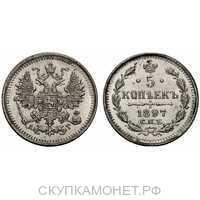 5 копеек 1897 года СПБ-АГ (серебро, Николай II), фото 1