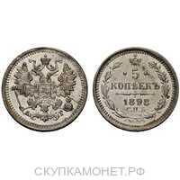 5 копеек 1898 года СПБ-АГ (серебро, Николай II), фото 1