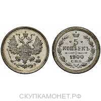 5 копеек 1900 года СПБ-ФЗ (серебро, Николай II), фото 1