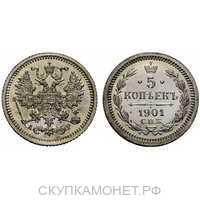 5 копеек 1991 года СПБ-АГ, СПБ-АР (серебро, Николай II), фото 1