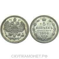 5 копеек 1906 года СПБ-АР (серебро, Николай II), фото 1