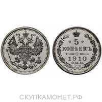 5 копеек 1910 года СПБ-ЭБ (серебро, Николай II), фото 1