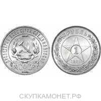 1 рубль 1921 года, фото 1