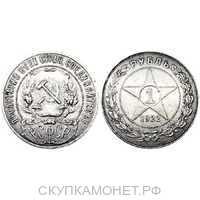 1 рубль 1922 года, фото 1