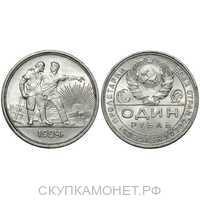 1 рубль 1924 года(СССР, серебро), фото 1