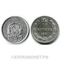 10 копеек 1921 года (серебро, СССР), фото 1