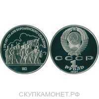 1 рубль 1987 175 лет со дня Бородинского сражения. Ополчение., фото 1