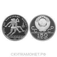 150 рублей 1980 года (Олимпиада-80, «Античные бегуны», платина), фото 1