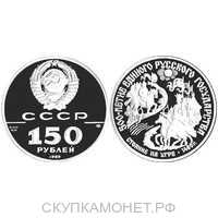 150 рублей 1989 года («Стояние на Угре», платина), фото 1