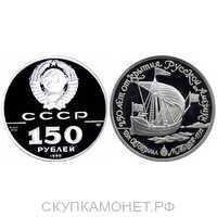 """150 рублей 1990 Бот """"Святой Гавриил"""", фото 1"""