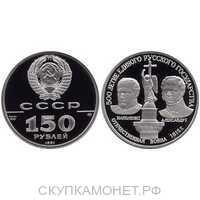 150 рублей 1991 года (Александр I и Наполеон I, платина), фото 1