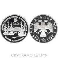 150 рублей 1993 Английская набережная, фото 1