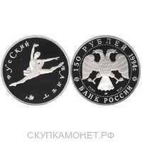 150 рублей 1994 года («Русский балет», платина), фото 1