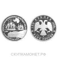150 рублей 1994 года («В антарктических водах», платина), фото 1