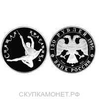 150 рублей 1995 года «Сцена из балета «Спящая красавица» (платина), фото 1
