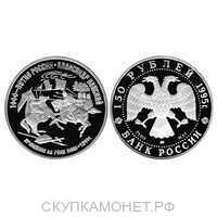 150 рублей 1995 года («1000-летие России», Александр Невский», платина), фото 1