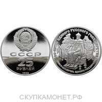 25 рублей 1989 года «Иван III» (палладий), фото 1