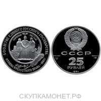 25 рублей 1991 года («Отмена крепостного права в России, 1861 год», палладий), фото 1