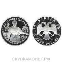 25 рублей 1992 года («Эпоха Просвещения», Екатерина II, палладий), фото 1