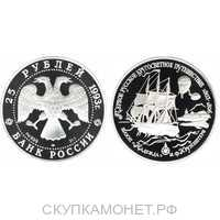 25 рублей 1993 года «Шлюп Надежда» (палладий), фото 1