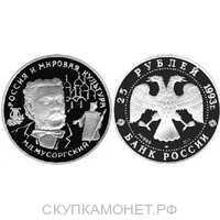 25 рублей 1993 года («Россия и мировая культура», Мусоргский, палладий), фото 1