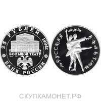 25 рублей 1994 года («Русский балет», палладий), фото 1