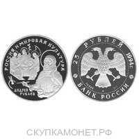 25 рублей 1994 года («Россия и мировая культура», Андрей Рублев, палладий), фото 1