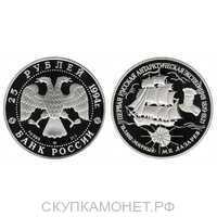 25 рублей 1994 года (шлюп «Мирный», палладий), фото 1