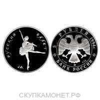 5 рублей 1994 года («Русский балет», палладий), фото 1