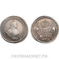 Гривенник 1742 года, Елизавета 1, фото 1