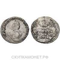 Гривенник 1750 года, Елизавета 1, фото 1