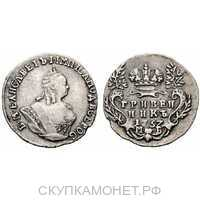 Гривенник 1757 года, Елизавета 1, фото 1