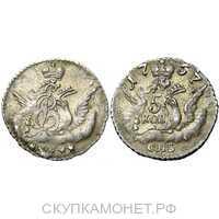 5 копеек 1757 года, Елизавета 1, фото 1