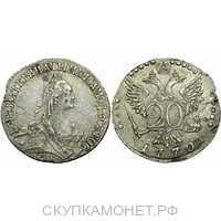 20 копеек 1770 года, Екатерина 2, фото 1