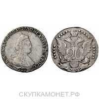 20 копеек 1789 года, Екатерина 2, фото 1