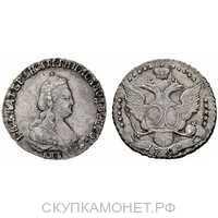 20 копеек 1792 года, Екатерина 2, фото 1