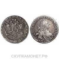 15 копеек 1771 года, Екатерина 2, фото 1