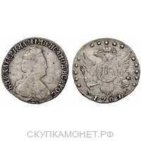15 копеек 1791 года, Екатерина 2, фото 1