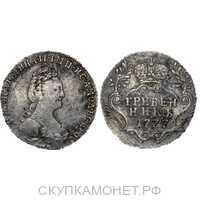 Гривенник 1777 года, Екатерина 2, фото 1