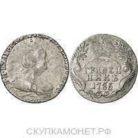Гривенник 1785 года, Екатерина 2, фото 1