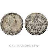 Гривенник 1786 года, Екатерина 2, фото 1