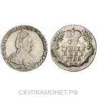 Гривенник 1795 года, Екатерина 2, фото 1