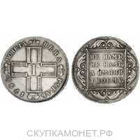 1 рубль 1798 года, Павел 1, фото 1